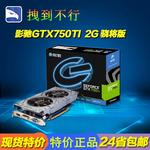 影驰正品GTX750TI 2G D5骁将游戏显卡 秒杀650和hd7750