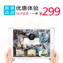 Customized Personalized Menu for the Original Authentic Simple Order Electronic Recipe Software iPad Android Tablet