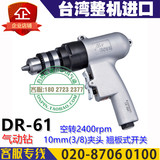 Taiwan AIRBOSS yapas dr-61 pneumatic drill with 10mm chuck at the start of warped plate type