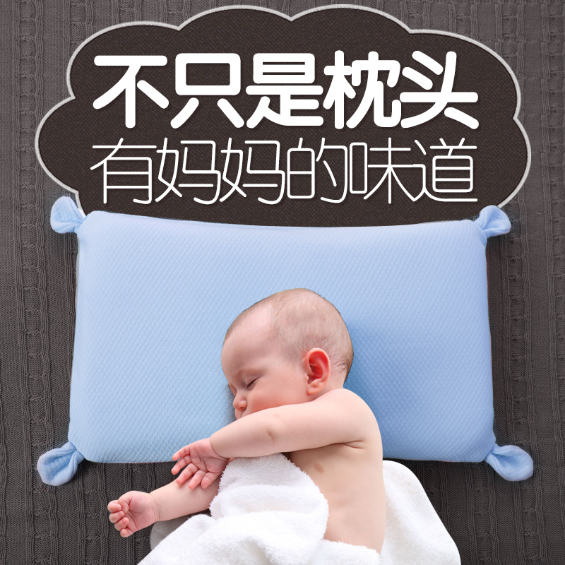 儿童枕头婴儿0-1小孩幼儿2-3岁夏季透气四季通用冰丝宝宝安抚凉枕