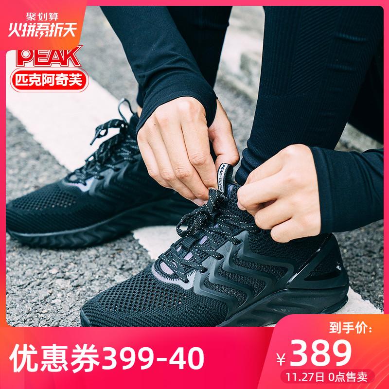 匹克态极天择1.0PLUS男女鞋跑步鞋减震运动鞋黑白情侣科技跑鞋2.0