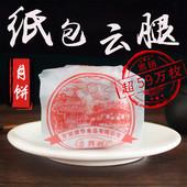 10云南特产礼盒蛋黄月饼散装 多口味中秋宣威火腿酥 云腿月饼100克