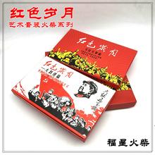 火柴艺术火花收藏套装怀旧红色岁月文化大革命纪念品火柴老式洋火