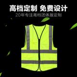 荧反光衣背心马甲交通安全施工马甲环卫道路工地夏季透气服定制