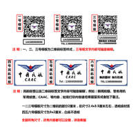 DJI Dajiang drone stickers real name registration QR code Customized stickers waterproof anti-lost mobile phone number stickers