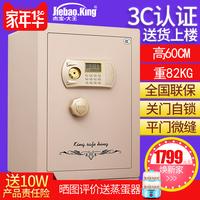 杰宝大王保险柜家用3C认证高66cm办公密码大型保险箱60型全钢金爵