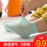 宝宝袜子婴儿袜子0-3个月夏季薄款纯棉纱男童女童儿童袜新生儿袜