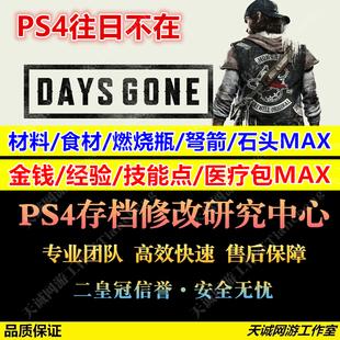 PS4往日不再在往日已逝存档修改金钱/经验/技能点/医疗包/材料MAX