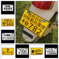 Electric car personalized license plate scooter moped funny creative license plate WISP 骠 riding license plate delivery screw