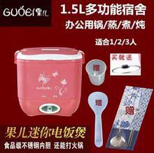 果儿 GE-X6迷你304不锈钢内胆电饭煲1.5L多功能家用小容量锅1-3人