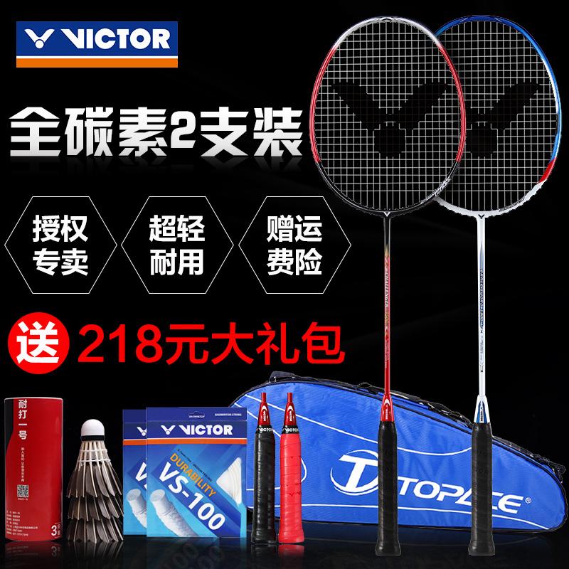 2支装victor胜利羽毛球拍双拍官网正品全碳素纤维进攻型超轻耐打
