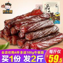 炊牛娃内蒙古7成风干牛肉干特产手撕散装正宗500g*2袋1斤装零食