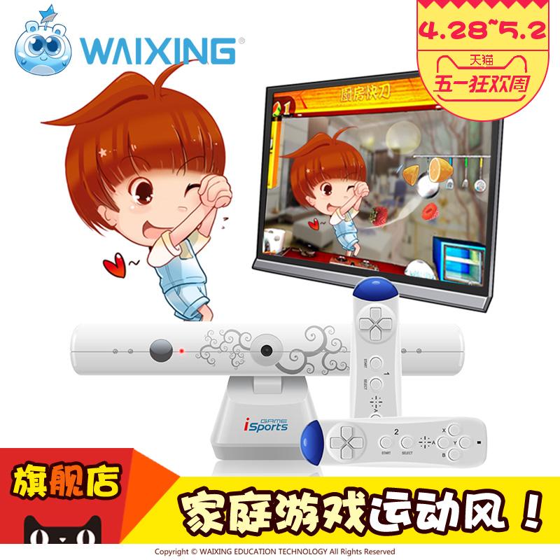 体电视游戏机