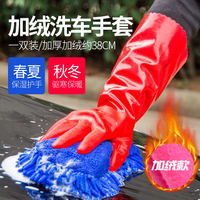 Car wash gloves waterproof special winter durable plus velvet thick plush warm rubber winter cleaning car antifreeze tools