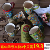 Creative hand-painted water cup large capacity ceramic cup couple coffee milk cup breakfast cup mug tea cup package