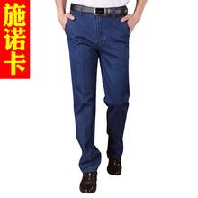 宽松男裤 夏季薄款 牛仔裤 爸爸装 弹力中年长裤 中老年直筒裤 休闲裤