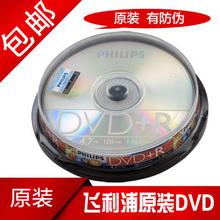 DVD刻录盘 刻录光盘 空白光盘 4.7G 光盘 飞镭浦 DVD 16X 原装