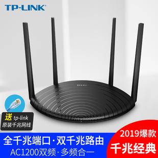 TP-LINK 光纤双频双千兆路由器5g穿墙王TPLINK 无线家用穿墙高速wifi千兆端大功率电信移动宽带WDR5660千兆版