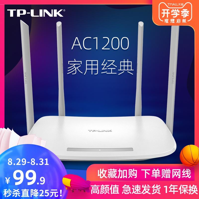 急速发货 TP-LINK无线路由器 家用  穿墙高速wifi穿墙王TPLINK 5g千兆双频 百兆端口宿舍 学生寝室WDR5620