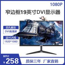 英寸台式电脑显示器电竞游戏无边框高清液晶DVI监控屏PS4 22寸24