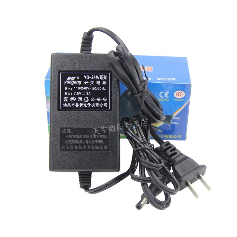 粤港7.5V3A开关稳压电源适配器7.5VPOSS机电源 双线 带滤波磁环,通用7.5V2.5A 2A 1.5A等7.5V电压电源