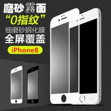 iPhone8磨砂钢化膜 苹果8plus全屏覆盖钢化玻璃膜8P雾面防指纹膜