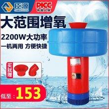 臣源鱼塘增氧机全自动浮水泵排水灌溉养殖两用池塘增氧机增氧泵