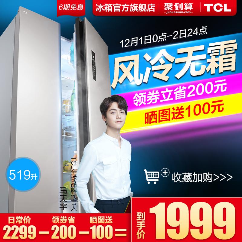 TCL BCD-519WEZ50 对开门/双开门式 风冷无霜电脑双门电冰箱beplay官网下载