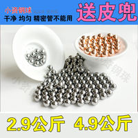 Steel ball 8mm free post plating sanding slingshot steel ball petty copper plating special 10 kg / 7 / 8.5mm galvanized