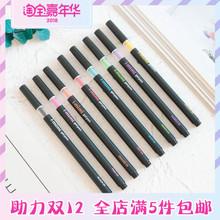 尼家 8支彩色手帐笔套装 手账勾线中性笔糖果色文艺小清新水性彩笔