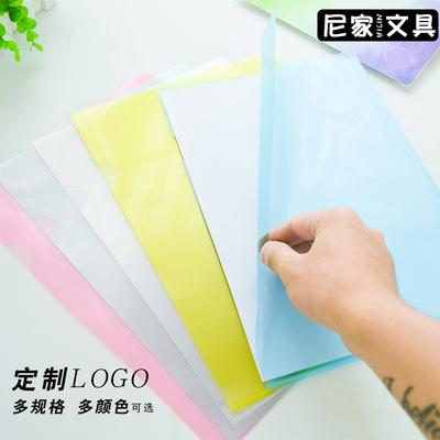 A4文件夹 L型文件袋透明 资料夹 二页夹保护套 单片夹 批发可定制