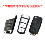 Imported Volkswagen CC Magotan Sagitar Passat Long Yi Tiguan Baolai Car remote control key battery