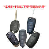 Original imported Ford Focus Fu Rui Si Meng Dio winning wing Tiger wing beat car remote control key battery