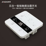 Jia En white smart touch screen Yuba switch five in one wind warm touch switch panel light warm switch