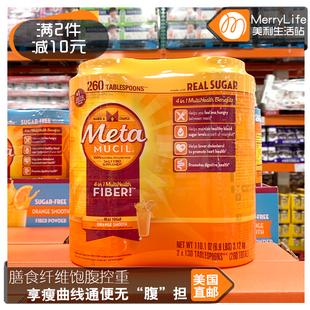 美国直邮 Metamucil 4合1 纤维素粉膳食纤维粉代餐 橙味含糖3120g