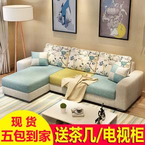 布艺沙发 现代简约小户型沙发组合可拆洗转角客厅整装三人布沙发
