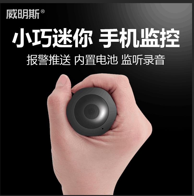 无线监控微型摄像机