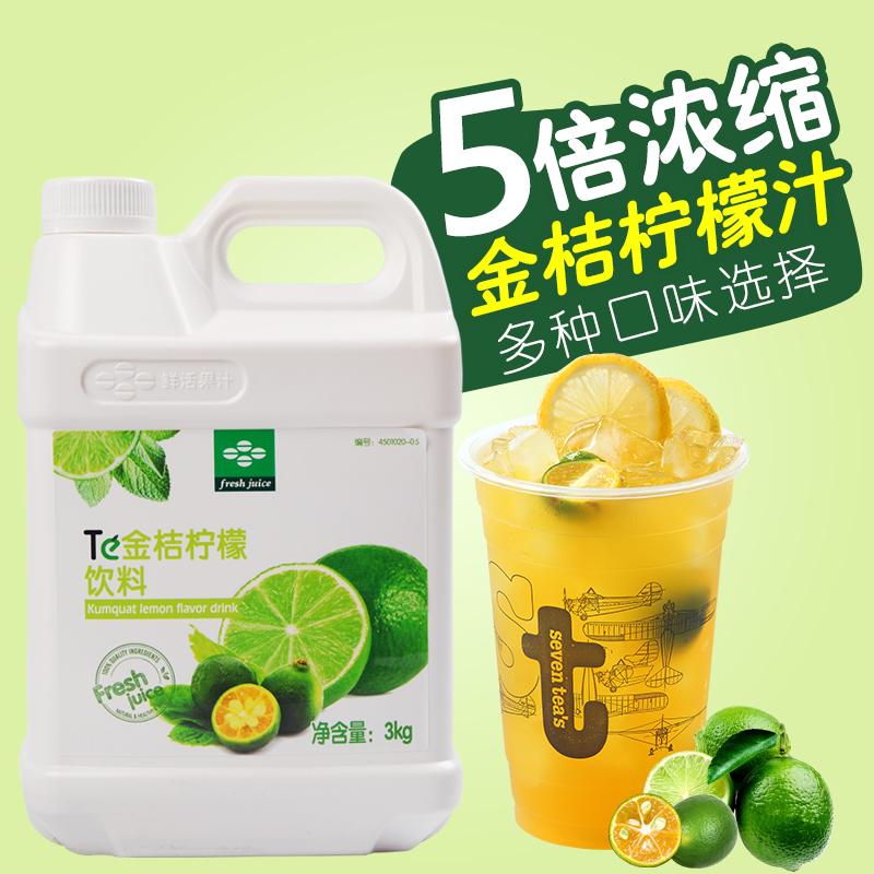 鲜活金桔柠檬汁3kg 浓缩原浆果汁风味果汁浓浆高倍浓缩果汁味饮料