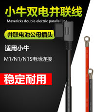 Jinzhongge Maverick Battery Parallel Cable N1S / N1 Double Wire M + / U1 Charging Adapter U Charging Cable