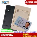 二代证居住证NFC银行卡IC卡门禁专用读卡器 读头通道闸专用刷卡器