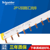 Schneider 2P bus bar 12-bit can be connected to 6 2P air open connection copper bar terminal block A9XPH212
