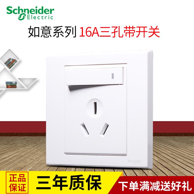 施耐德空调插座面板 如意系列16A三孔带开关热水器插座EV15/165元优惠券
