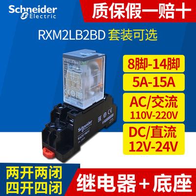 微型继电器220v