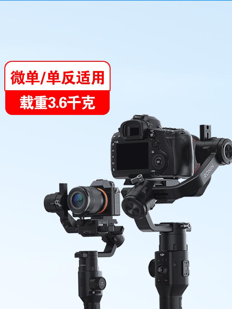 DJI大疆 如影Ronin-S专业级单反相机手持稳定器 防抖微单手持云台三轴防抖陀螺仪相机斯坦尼康拍摄手持稳定器