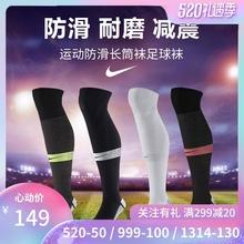 天朗足球Nike耐克足球运动比赛训练弹力防滑长筒袜男足球袜SX6938