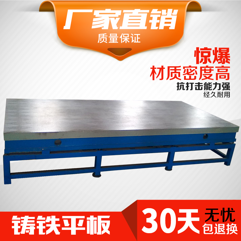 重型加厚铸铁划线检验铆焊测量平板钳工装配试验平台平板焊接平台