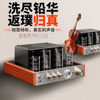 Knop Sound MS-10D MK Wireless Bluetooth HIFI Amplifier Power Amplifier Fever Tube USB Fiber Coaxial
