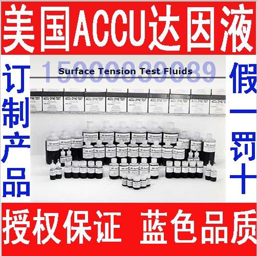 美国ACCU A.Shine30ml 60ml 100ml达因液30-60#电晕笔 张力墨水