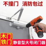 Механизмы для автоматического закрывания дверей Артикул 579484295508
