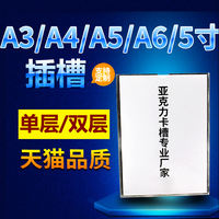 Transparent Single Acrylic Slot Box Slots Insert Box A6A5A4A3 Photo Insert Box 5 Inch 6 Inch
